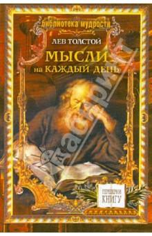 1+1. Библиотека мудрости. Л.Н. Толстой. Мысли на каждый день. Петр Столыпин о России