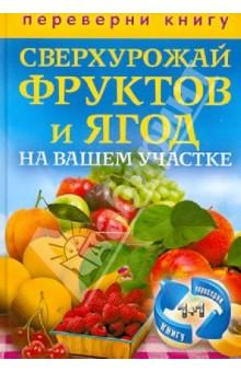 1+1, или Переверни книгу. Сверхурожай овощей на вашем участке. Сверхурожай фруктов и ягод