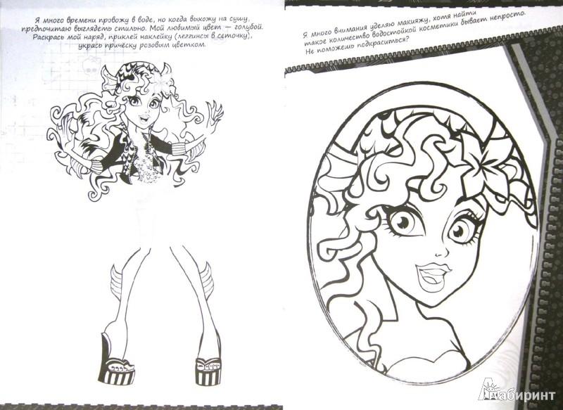 Иллюстрация 1 из 11 для Школа монстров. Мода. Монстры и стили. Часть 1. Развивающая книжка с наклейками   Лабиринт - книги. Источник: Лабиринт