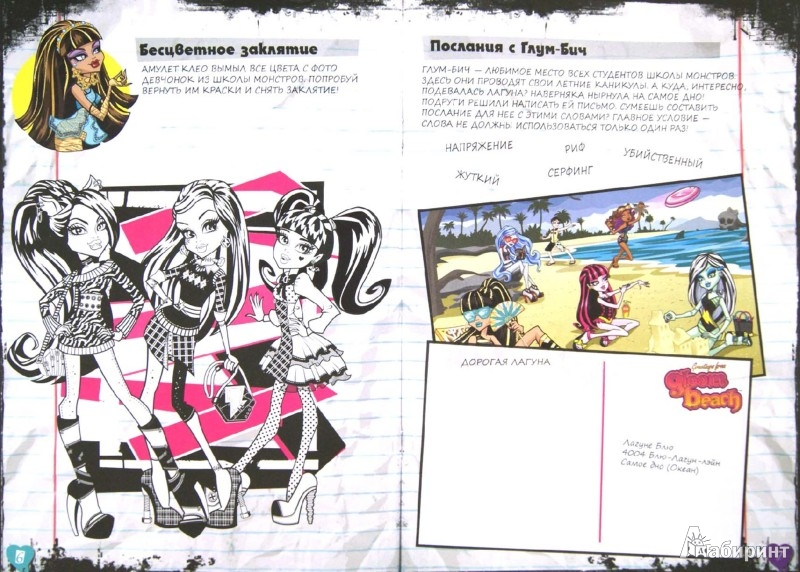 Иллюстрация 1 из 5 для Школа монстров. Взрыв мозга. Часть 1. Суперголоволомка   Лабиринт - книги. Источник: Лабиринт