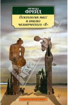 """Психология масс и анализ человеческого """"Я"""""""