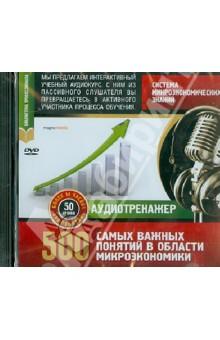 Система микроэкономических знаний. 500 самых важных понятий в области микроэкономики (DVD)