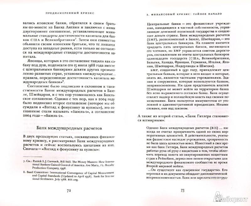 Иллюстрация 1 из 9 для Преднамеренный кризис. Неизвестная история всемирного финансового переворота - Джон Волф | Лабиринт - книги. Источник: Лабиринт