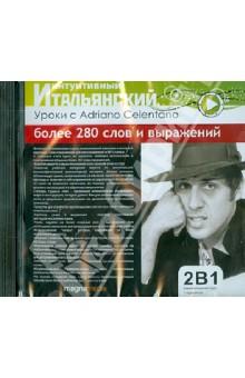 Уроки с Adriano Celentano (CDpc)