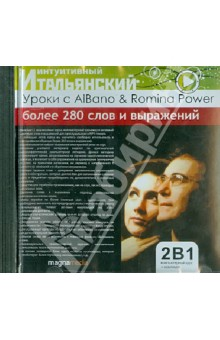 Уроки с Al Bano & Romina Power (CDpc)