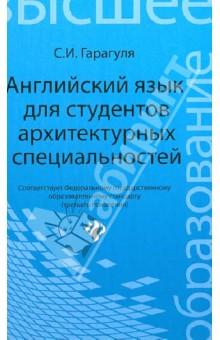 Гарагуля Сергей Иванович Английский язык для студентов архитектурных специальностей: учебник