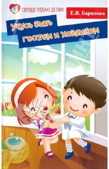 Учусь быть гостем и хозяином: пособие для детских садов и школ раннего развития