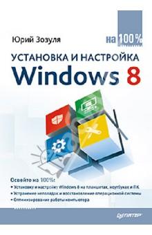Установка и настройка Windows 8 на 100%Операционные системы и утилиты для ПК<br>Если вы хотите перейти на новую версию операционной системы Windows 8, то эта книга для вас. В ней вы найдете максимально полные ответы на вопросы, касающиеся установки, тонкой настройки Windows, нового пользовательского интерфейса, подключения к Интернету, восстановления системы, подключения нового оборудования и многого другого. Доступный язык изложения материала и большое количество иллюстраций помогут освоить материал быстро и на все 100!<br>