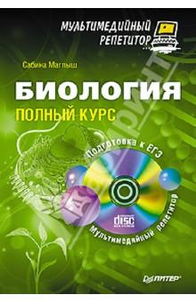 Маглыш Сабина Биология: полный курс. Мультимедийный репетитор (+CD)