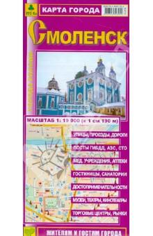 Смоленск. Карта города