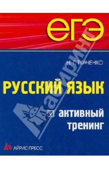 Ткаченко Наталья Григорьевна ЕГЭ. Русский язык. Активный тренинг