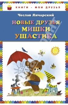 Янчарский Чеслав Новые друзья Мишки Ушастика