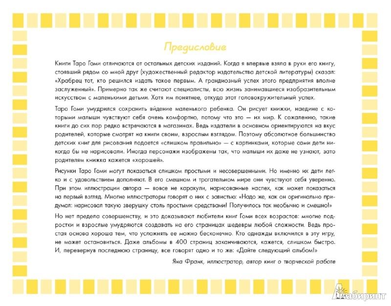 Иллюстрация 1 из 14 для Всякие вкусности. Альбом для развития креативности - Таро Гоми   Лабиринт - книги. Источник: Лабиринт