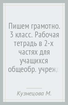 Пишем грамотно. 3 класс. Рабочая тетрадь в 2-х частях для учащихся общеобр. учреждений. ФГОСРусский язык. 3 класс<br>В тетради представлены разнообразные виды упражнений, которые помогут закрепить изучаемые в 3 классе правила орфографии и пунктуации. Задания соответствуют блоку «Правописание» в учебнике «Русский язык. 3 класс» (авт. СВ. Иванов и др.).<br>Тетрадь способствует осознанному усвоению правил и формированию автоматизма в их применении. Работа с тетрадью позволит развить интерес ребёнка к овладению грамотным письмом.<br>Соответствует федеральному государственному образовательному стандарту начального общего образования (2009 г.).<br>4-е издание, исправленное и дополненное.<br>