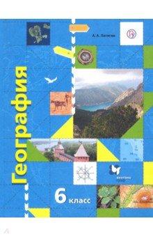 География. Начальный курс. 6 класс. Учебник. ФГОС