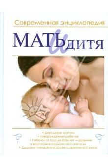 Мать и дитя. Мой малыш