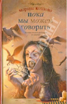 Пока мы можем говоритьСовременная отечественная проза<br>В маленьком украинском городе пропадают дети - уходят в школу, к друзьям, за хлебом, и поминай как звали. Знакомая история? Лишь на первый взгляд.<br>Испанский писатель сочиняет книгу о любви мужчины и женщины. История, каких тысячи? Так только кажется поначалу.<br>Основатель детективного агентства берется выполнить работу для очередных клиентов. Обычное дело? А вот это вряд ли.<br>В романе Марины Козловой шумят гуцульские сосны и вихрем вьется фламенко, гремит эхо Синьхайской революции и канонады Второй мировой. Все эти звуки сливаются в одну мелодию - или в человеческую речь, становятся словами праязыка, на котором говорят совсем необычные люди...<br>