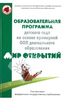 """Образовательная программа детского сада на основе ООП дошкольного образования """"Мир открытий"""""""