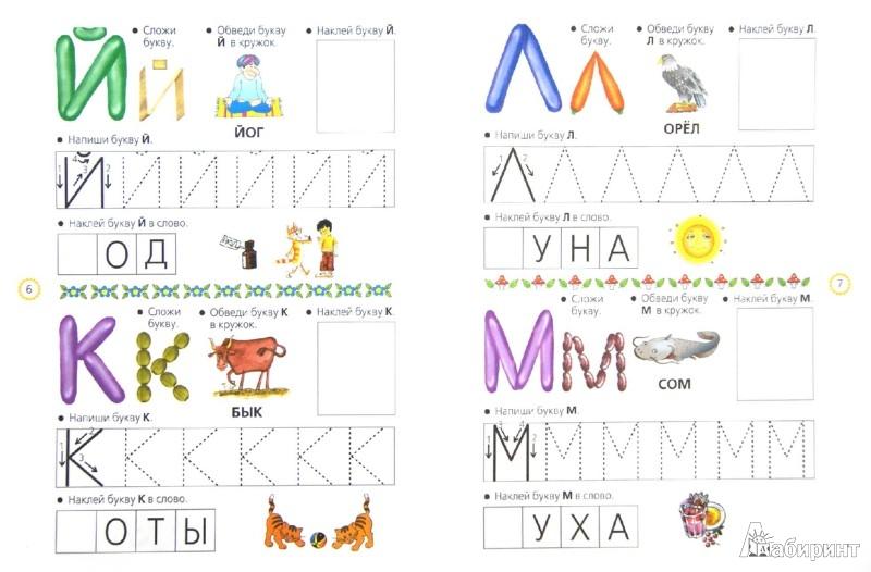 Иллюстрация 1 из 18 для Учим буквы - Олеся Жукова | Лабиринт - книги. Источник: Лабиринт