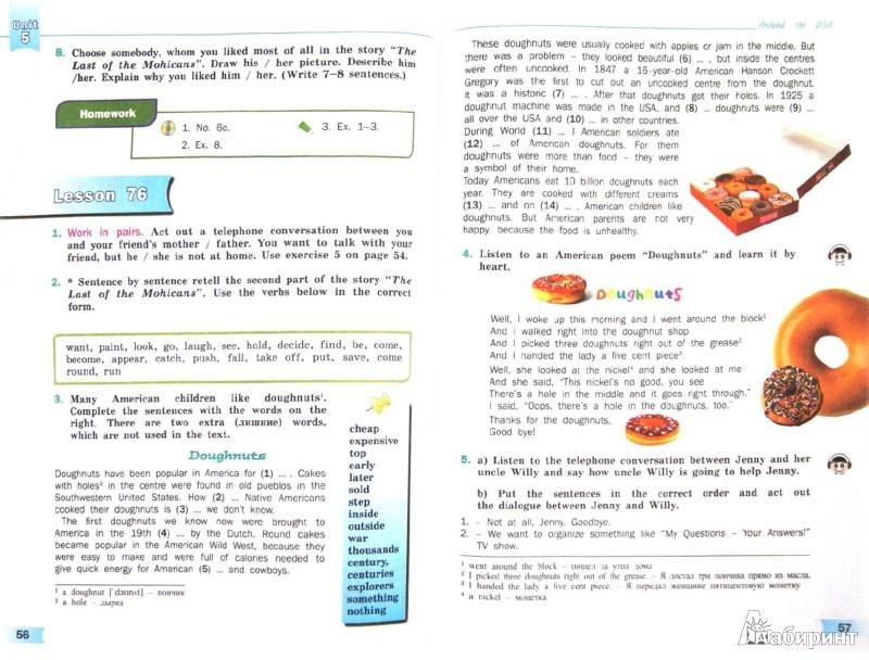 Тер-Минасова, учебники по английскому для 6, 7, 8, 9 класса. Favourite