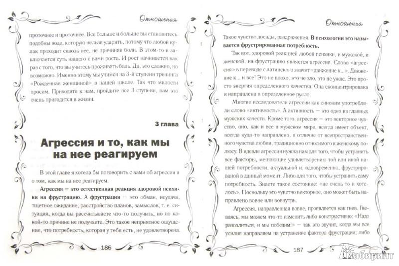Иллюстрация 1 из 8 для Рожденная женщиной - Наталья Покатилова   Лабиринт - книги. Источник: Лабиринт