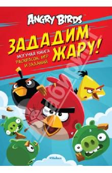 Angry Birds. Зададим жару! Могучая книга раскрасок, игр и заданий