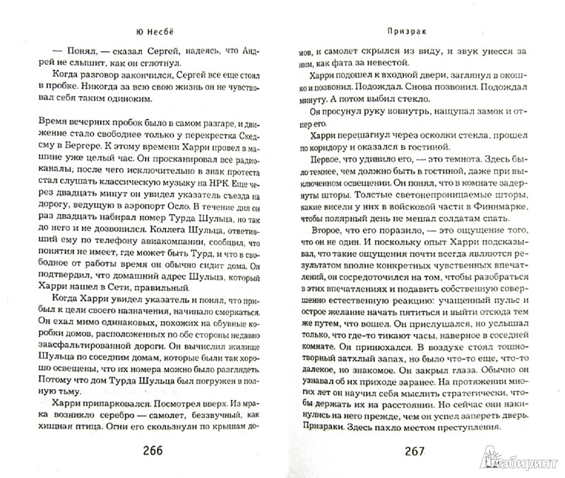 Иллюстрация 1 из 19 для Призрак - Ю Несбё | Лабиринт - книги. Источник: Лабиринт