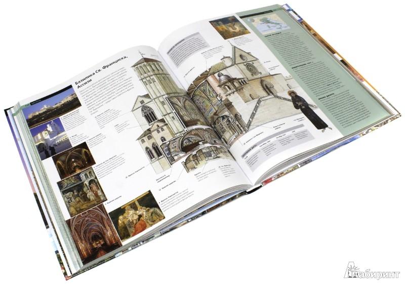 Иллюстрация 1 из 5 для Самые интересные путешествия. 100 величайших творений человечества | Лабиринт - книги. Источник: Лабиринт