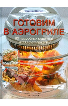 Готовим в аэрогрилеОбщие сборники рецептов<br>Аэрогриль - это многофункциональный бытовой прибор для приготовления пищи, очень простой и удобный в обращении. Он выполняет все виды кулинарной обработки продуктов - варит, томит, тушит, жарит, печет, сушит. В книге Вы найдете рецепты мясных, рыбных, овощных, грибных блюд, а так же супов и выпечки.<br>