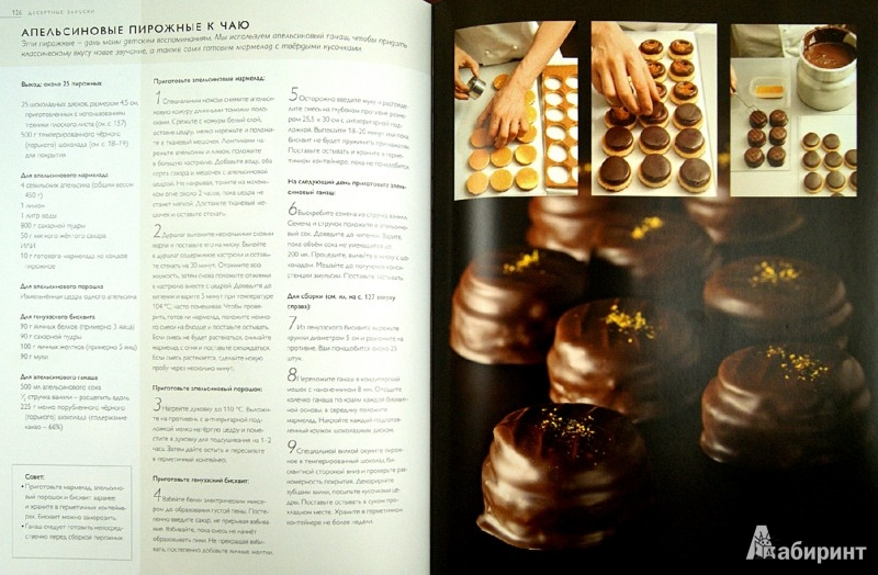 Иллюстрация 1 из 17 для Шоколад - Уильям Керли | Лабиринт - книги. Источник: Лабиринт