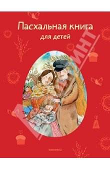 Обложка книги Пасхальная книга для детей. Рассказы и стихи русских писателей и поэтов