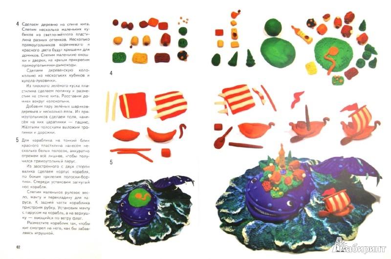 Иллюстрация 1 из 51 для Пластилиновая сказка. Читаем, лепим, играем - Гвоздева, Борозенец | Лабиринт - книги. Источник: Лабиринт
