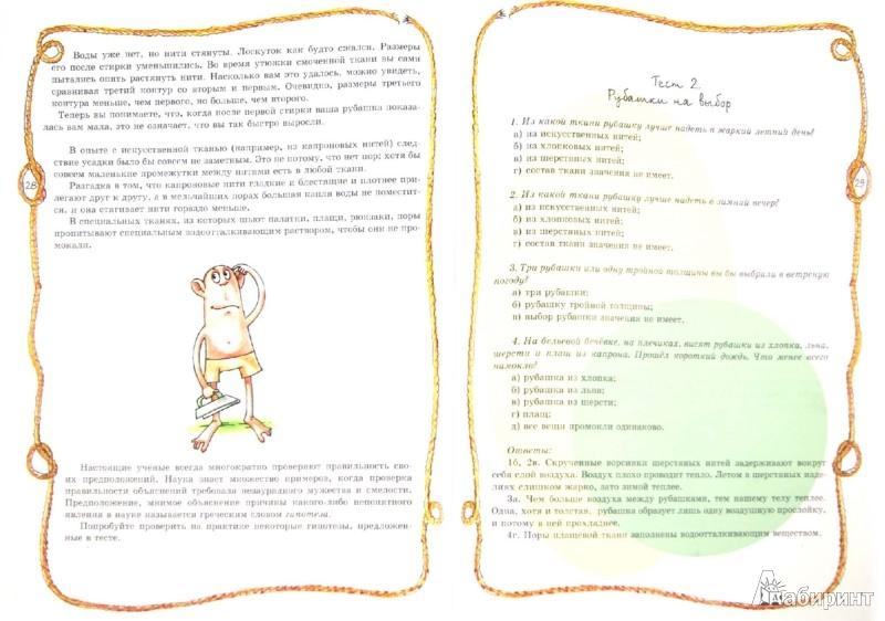Иллюстрация 1 из 28 для Секреты знакомых предметов. Нитка, верёвка, канат. Труба - Анатолий Шапиро | Лабиринт - книги. Источник: Лабиринт