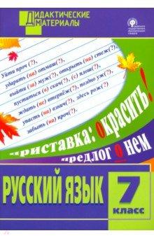 Русский язык. 7 класс. Разноуровневые задания. ФГОСРусский язык (5-9 классы)<br>Пособие представляет собой универсальный сборник разноуровневых заданий для проведения самостоятельных проверочных работ по русскому языку в 7 классе. Задания разделены на три уровня сложности. Пособие составлено в соответствии с требованиями ФГОС и может использоваться при работе с любыми учебниками.<br>Предназначается учителям, учащимся 7 класса общеобразовательных учреждений и их родителям.<br>Составитель Б. А. Макарова.<br>3-е издание.<br>
