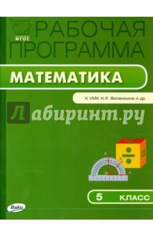 Математика. 5 класс. Рабочая программа к УМК Н. Я. Виленкина и др. ФГОС