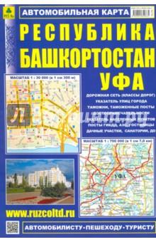 Автокарта: Республика Башкортостан. Уфа