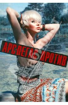 ПротивСовременная отечественная поэзия<br>В своём третьем печатном сборнике московский поэт Арс-Пегас обращается к столь актуальным в последнее время социально-политическим мотивам. Сатира, гротеск и хлёсткая самоирония - всё это не чуждо молодому автору. Второе издание сборника увеличилось по сравнению с первым ровно вдвое: в книгу вошли сто избранных стихотворений поэта, написанных в период с 2004 по 2012 годы.<br>2-е издание, дополненное.<br>