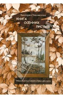 Книга осенних листьев. Прессованная флористика для всех