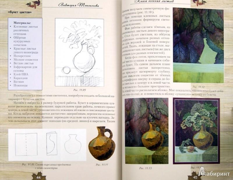 Иллюстрация 1 из 5 для Книга осенних листьев. Прессованная флористика для всех - Виктория Топоногова | Лабиринт - книги. Источник: Лабиринт