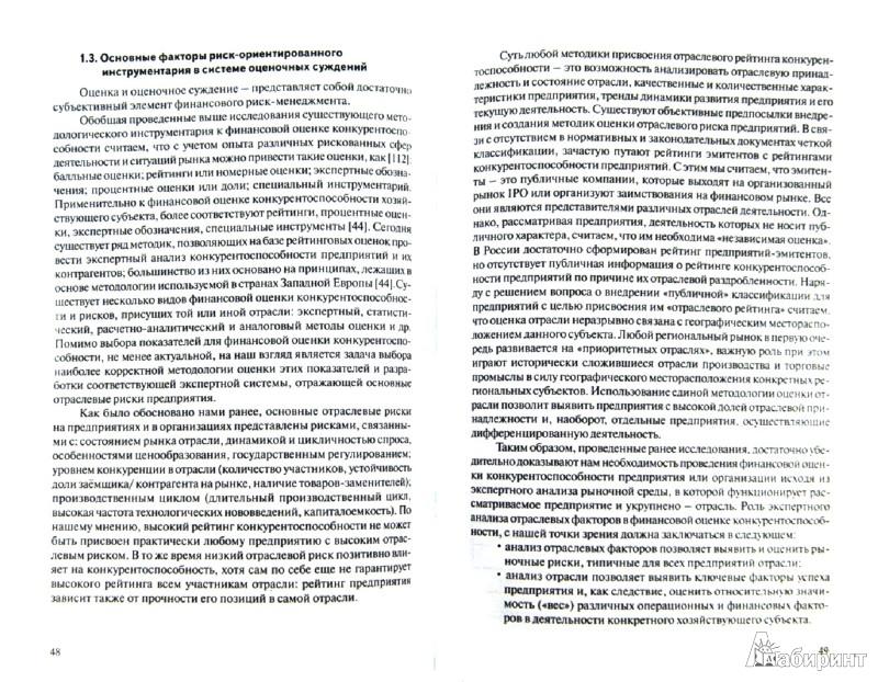 Иллюстрация 1 из 4 для Методологические подходы к риск-ориентированной оценке конкурентоспособности рынка и регионов - Михаил Роман | Лабиринт - книги. Источник: Лабиринт