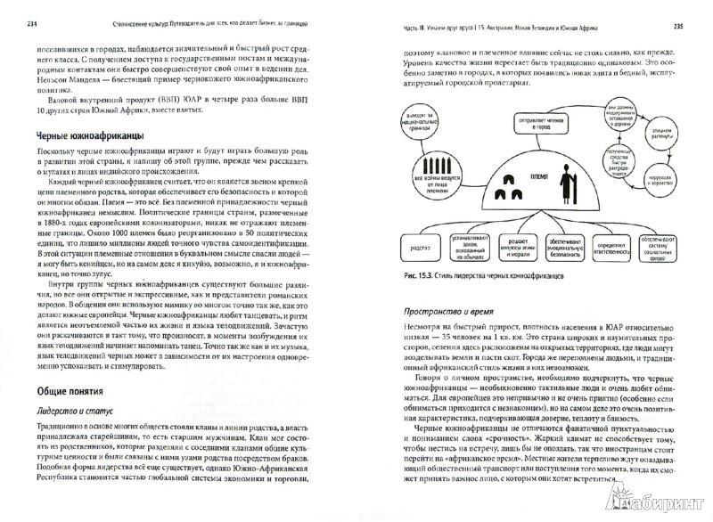 Иллюстрация 1 из 9 для Столкновение культур. Путеводитель для всех, кто делает бизнес за границей - Ричард Льюис | Лабиринт - книги. Источник: Лабиринт