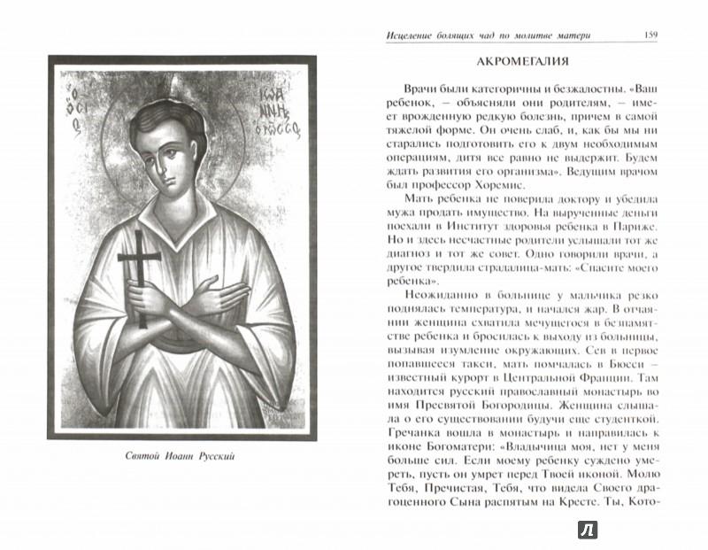 Вегето-сосудистая дистония книга курпатов читать онлайн