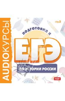 Обложка книги Подготовка к ЕГЭ по истории России (CDmp3)