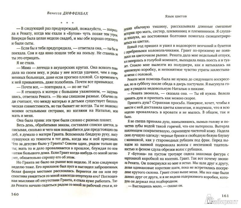 Иллюстрация 1 из 8 для Язык цветов - Ванесса Диффенбах | Лабиринт - книги. Источник: Лабиринт