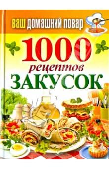 Ваш домашний повар. 1000 рецептов закусок