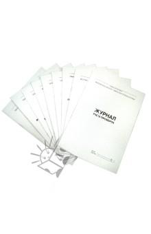 Комплект из 9 журналов по охране труда