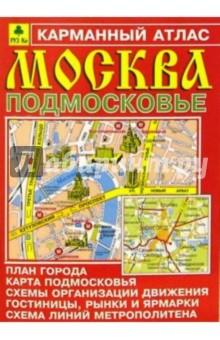 Карманный атлас: Москва. Подмосковье