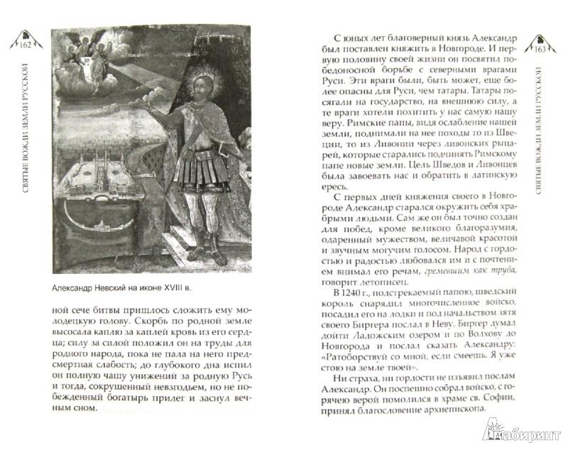 Иллюстрация 1 из 11 для Святые вожди земли Русской - Евгений Поселянин | Лабиринт - книги. Источник: Лабиринт