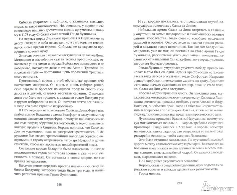 Иллюстрация 1 из 24 для 1185 год - Игорь Можейко | Лабиринт - книги. Источник: Лабиринт