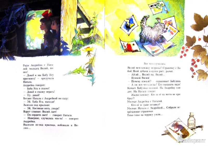 Иллюстрация 1 из 46 для Жили-дружили - Браиловская, Бялковская   Лабиринт - книги. Источник: Лабиринт